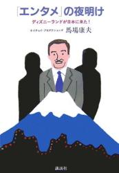 馬場 康夫: 「エンタメ」の夜明け ディズニーランドが日本に来た!