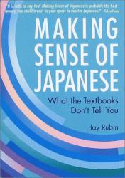 : 日本語の秘訣―Making sense of Japanese
