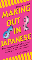 : Making Out in Japanese
