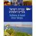 Irit Amit-Cohen & Noga Perry: Hebrew & Israel First Steps