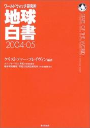 エコフォーラム21世紀: 地球白書〈2004‐05〉―ワールドウォッチ研究所