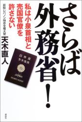 天木 直人: さらば外務省!―私は小泉首相と売国官僚を許さない