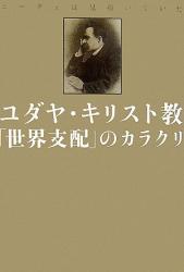 ベンジャミン・フルフォード: ユダヤ・キリスト教「世界支配」のカラクリ―ニーチェは見抜いていた