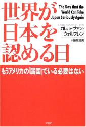 カレル・ヴァン・ウォルフレン: 世界が日本を認める日―もうアメリカの「属国」でいる必要はない