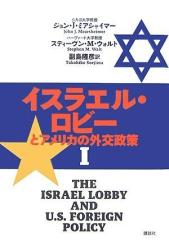 ジョン・J・ミアシャイマー: イスラエル・ロビーとアメリカの外交政策 1