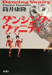 筒井 康隆: ダンシング・ヴァニティ