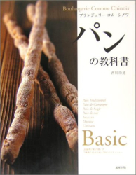 西川 功晃: パンの教科書―ブランジェリーコム・シノワ