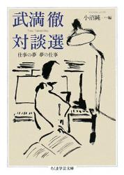 : 武満徹対談選―仕事の夢 夢の仕事 (ちくま学芸文庫)