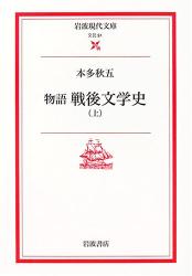 本多 秋五: 物語戦後文学史 (上)〜(下)