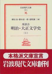 柳田泉・勝本清一郎・猪野謙二: 座談会明治・大正文学史 (1)〜(6)