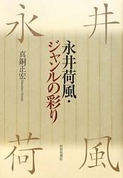 真銅 正宏: 永井荷風・ジャンルの彩り