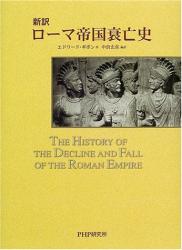 エドワード ギボン: 新訳ローマ帝国衰亡史
