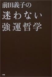 前田義子: 迷わない強運哲学