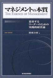 関根次郎: マネジメントの本質
