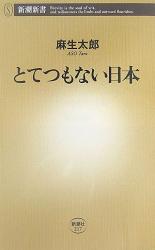 麻生 太郎: とてつもない日本