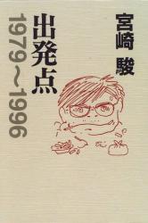 宮崎 駿: 出発点―1979~1996