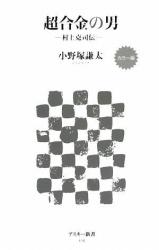 小野塚 謙太: カラー版 超合金の男 -村上克司伝- (アスキー新書)