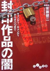 安藤 健二: 封印作品の闇―キャンディ・キャンディからオバQまで (だいわ文庫)