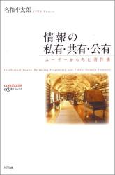 名和 小太郎: 情報の私有・共有・公有 ユーザーから見た著作権 (叢書コムニス03)