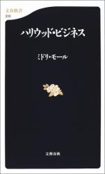 ミドリ モール: ハリウッド・ビジネス (文春新書)