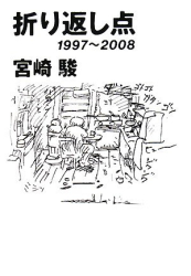 宮崎 駿: 折り返し点―1997~2008