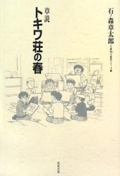 石ノ森 章太郎: 章説 トキワ荘の春 (石ノ森章太郎生誕70年叢書シリーズ)