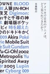 草薙 聡志: アメリカで日本のアニメは、どう見られてきたか?