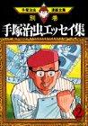 手塚 治虫: 手塚治虫エッセイ集 (2) (手塚治虫漫画全集 (387別巻5))