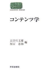: コンテンツ学 (世界思想ゼミナール)