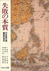 戸部 良一: 失敗の本質―日本軍の組織論的研究 (中公文庫)