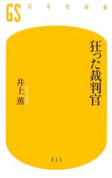 井上 薫: 狂った裁判官 (幻冬舎新書 い 2-1)
