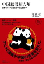 遠藤 誉: 中国動漫新人類 日本のアニメと漫画が中国を動かす (NB Online book)