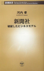 河内 孝: 新聞社―破綻したビジネスモデル (新潮新書)