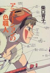 柴口 育子: アニメーションの色職人