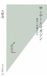 大野茂: サンデーとマガジン (光文社新書)