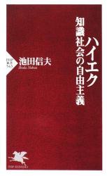 池田 信夫: ハイエク 知識社会の自由主義 (PHP新書 543)