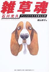 梶山 寿子: 雑草魂―石川光久 アニメビジネスを変えた男