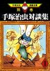 手塚 治虫: 手塚治虫対談集 (1) (手塚治虫漫画全集 (388別巻6))