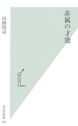 山田 玲司: 非属の才能 (光文社新書 328)