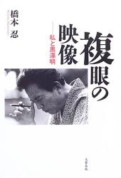 橋本 忍: 複眼の映像 私と黒澤明