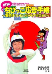 おおこしたかのぶ: 昭和ちびっこ広告手帳 〜東京オリンピックからアポロまで〜