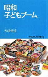 大崎 悌造: 昭和子どもブーム (学研ビジュアル新書)