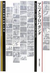 セバスチャン・ロファ: アニメとプロパガンダ