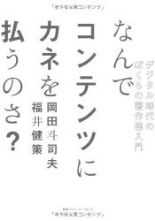 岡田 斗司夫: なんでコンテンツにカネを払うのさ? デジタル時代のぼくらの著作権入門