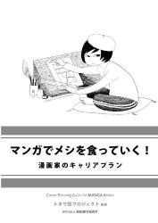 NPO法人NEWVERY内 トキワ荘プロジェクト: マンガでメシを食っていく!― 漫画家のキャリアプラン