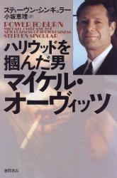 スティーヴン シンギュラー: ハリウッドを掴んだ男 マイケル・オーヴィッツ