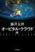 藤井太洋: オービタル・クラウド 下 (ハヤカワ文庫JA)