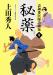上田 秀人: 表御番医師診療禄9 秘薬 (角川文庫)