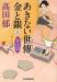 髙田 郁: あきない世傳 金と銀〈3〉奔流篇 (時代小説文庫)