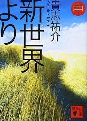 貴志 祐介: 新世界より(中) (講談社文庫)